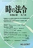 時の法令 2020年 5/15 号 [雑誌]