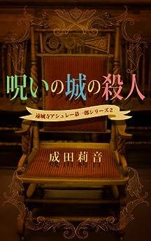 Murder in The Haunted Castle Enjoji Ashley Kyoichiro series (Japanese Edition) by [Narita Rion]