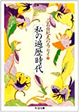 私の遍歴時代―三島由紀夫のエッセイ〈1〉 (ちくま文庫)