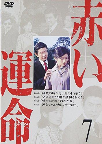 赤い運命 7 [DVD]