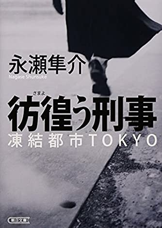 彷徨う刑事 凍結都市TOKYO (朝日文庫)