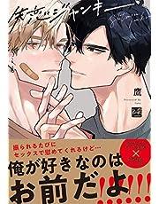 失恋ジャンキー (KiR comics)
