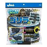 プロスタッフ 洗車用品 スポンジ ボディー用グローブ ゴリラの手 1個 手が濡れない保護手袋付き P130