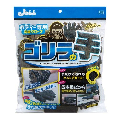 プロスタッフ 洗車用品 スポンジ ボディー洗車用グローブ ゴリラの手 1個 手が濡れない保護手袋付き P130