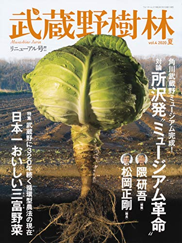 武蔵野樹林 vol.4 2020夏 (ウォーカームック)の詳細を見る
