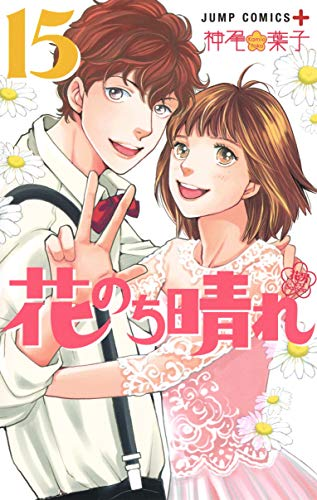 花のち晴れ ~花男 Next Season~ 15 (ジャンプコミックス)