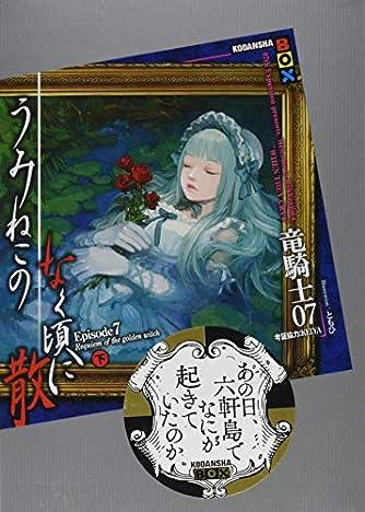 うみねこのなく頃に散 Episode7(下) (講談社BOX)