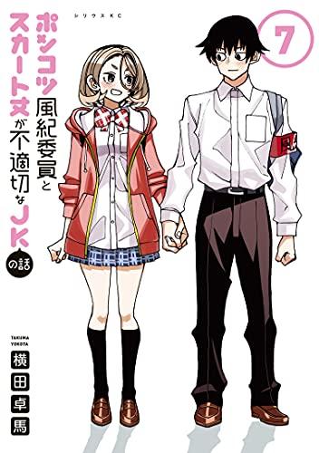 ポンコツ風紀委員とスカート丈が不適切なJKの話(7) (シリウスコミックス)