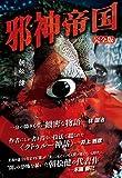 邪神帝国・完全版 (TH Literature Series J-08)
