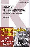 首都東京 地下鉄の秘密を探る - 歴史・車両・駅から見た地下路線網 (交通新聞社新書084)