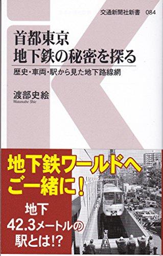 首都東京 地下鉄の秘密を探る - 歴史・車両・駅から見た地下路線網 (交通新聞社新書084)の詳細を見る