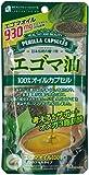 ボーテサンテラボラトリーズ エゴマ油100%オイルカプセル(90粒)