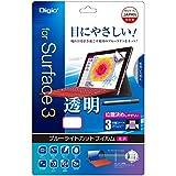 ナカバヤシ Digio2 Surface3用 液晶保護フィルム 透明ブルーライトカットフィルム/光沢 TBF-SF3FLKBC