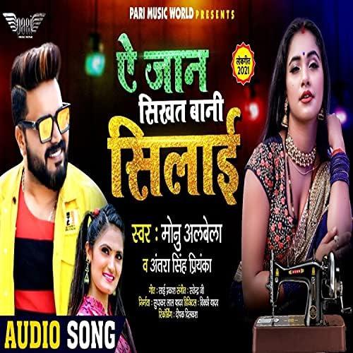 Monu Albela & Antra Singh Priyanka