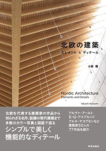 北欧の建築 エレメント&ディテールの詳細を見る