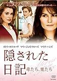 隠された日記 ~母たち、娘たち~[DVD]