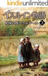 イスルイン物語 約束の地クラムドール〈3〉 (エシュルン聖書ファンタジー)