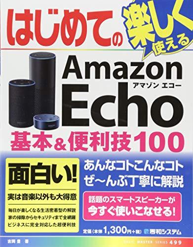 はじめてのAmazon Echo 基本&便利技100 (BASIC MASTER SERIES 499)