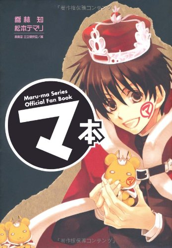 マ本  Maru-ma Series Official Fan Bookの詳細を見る