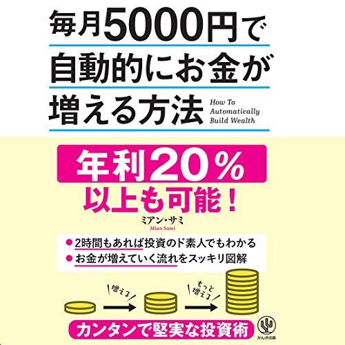 『毎月5000円で自動的にお金が増える方法』のカバーアート