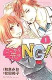 ここから先はNG! 分冊版(1) (別冊フレンドコミックス)