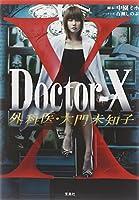 【TVドラマ・ノベライズ】Doctor-X 外科医・大門未知子 (宝島社文庫)