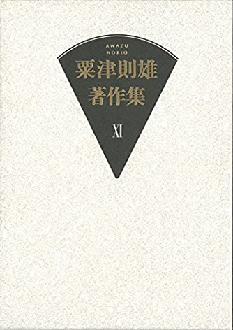 粟津則雄著作集第XI巻: 小説・随筆
