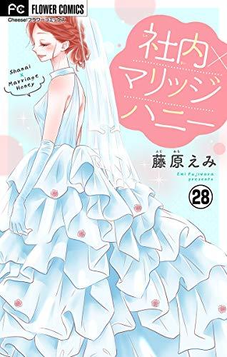 社内マリッジハニー【マイクロ】(28) (フラワーコミックス)