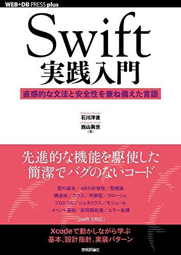 Swift実践入門 ── 直感的な文法と安全性を兼ね備えた言語 (WEB+DB PRESS plus)