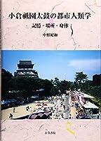 小倉祇園太鼓の都市人類学―記憶・場所・身体