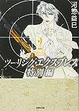 ツーリング・エクスプレス特別編 2 (白泉社文庫 か 2-54)