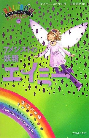 アメジストの妖精エイミー (レインボーマジック 26)