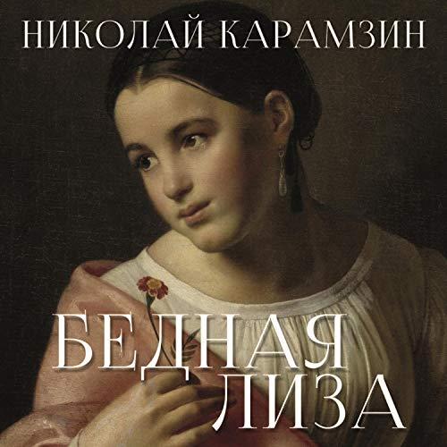 Бедная Лиза [Poor Liza] cover art
