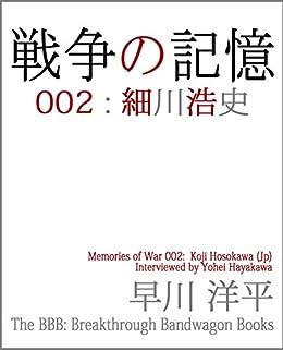 [早川洋平]の戦争の記憶 002: 細川浩史 (The BBB: Breakthrough Bandwagon Books)