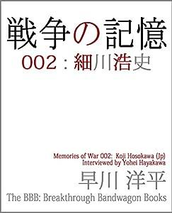 戦争の記憶 002: 細川浩史 (The BBB: Breakthrough Bandwagon Books)