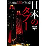 日本のタブー 国を蝕む128の「聖域」 (宝島SUGOI文庫)