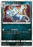 ポケモンカードゲーム/PK-SM8-057 アローラペルシアン U