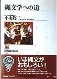 縄文学への道 (NHKブックス)