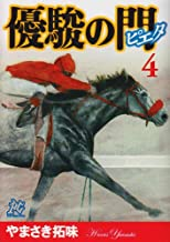 優駿の門ピエタ 4 (プレイコミックシリーズ)