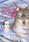 ファサード(21) (ウィングス・コミックス)