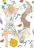 キッスインブルーヘブン 分冊版(2) (ハニーミルクコミックス)