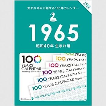 生まれ年から始まる100年カレンダーシリーズ 1965年生まれ用(昭和40年生まれ用)