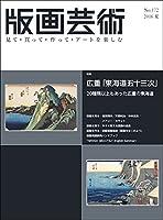 版画芸術 172―見て・買って・作って・アートを楽しむ 特集:広重「東海道五十三次」20種類以上もあった広重の東海道
