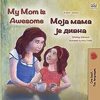 My Mom is Awesome (English Serbian Bilingual Book - Cyrillic) (English Serbian Bilingual Collection - Cyrillic)