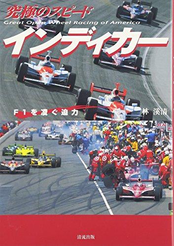 究極のスピード インディカー―F1を凌ぐ迫力