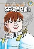 藤子・F・不二雄大全集 SF・異色短編 (3)