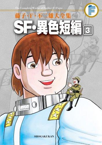 藤子・F・不二雄大全集 SF・異色短編 (3)の詳細を見る