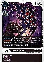 デジモンカードゲーム BT5-065 シェイドモン (U アンコモン) ブースター バトルオブオメガ (BT-05)