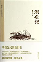 Hong Kong and Taiwan and overseas Chinese writers original novel series: gold(Chinese Edition)