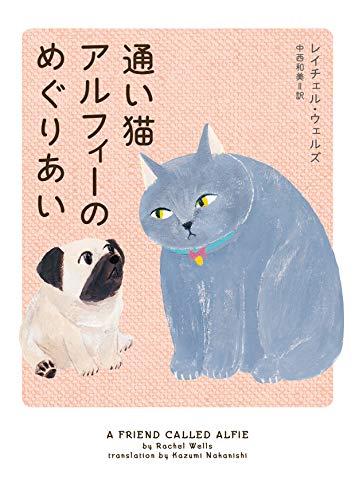 通い猫アルフィーのめぐりあい (ハーパーBOOKS)